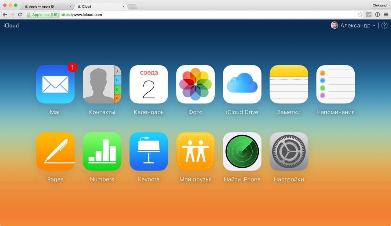 iCloud в веб-браузере после авторизации с Apple ID