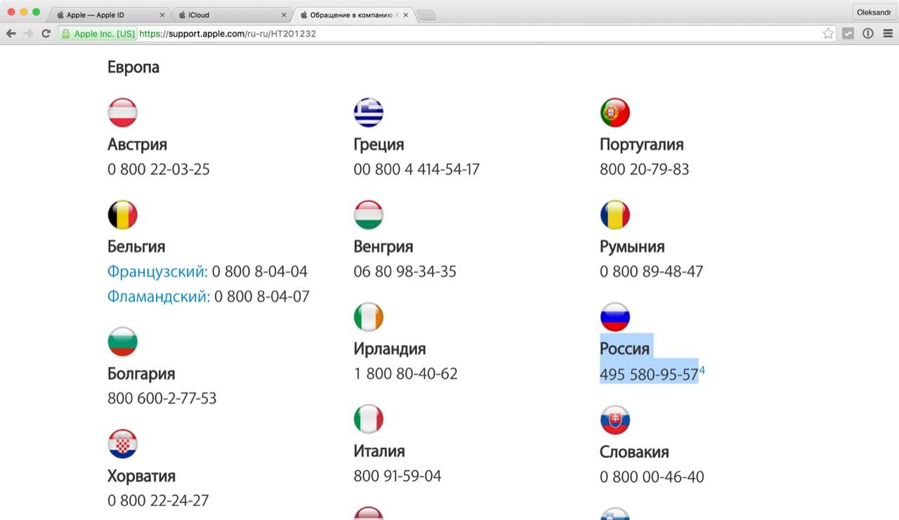 Телефоны службы поддержки Apple