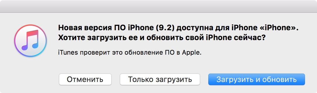 Доступно обновление iOS 9.2