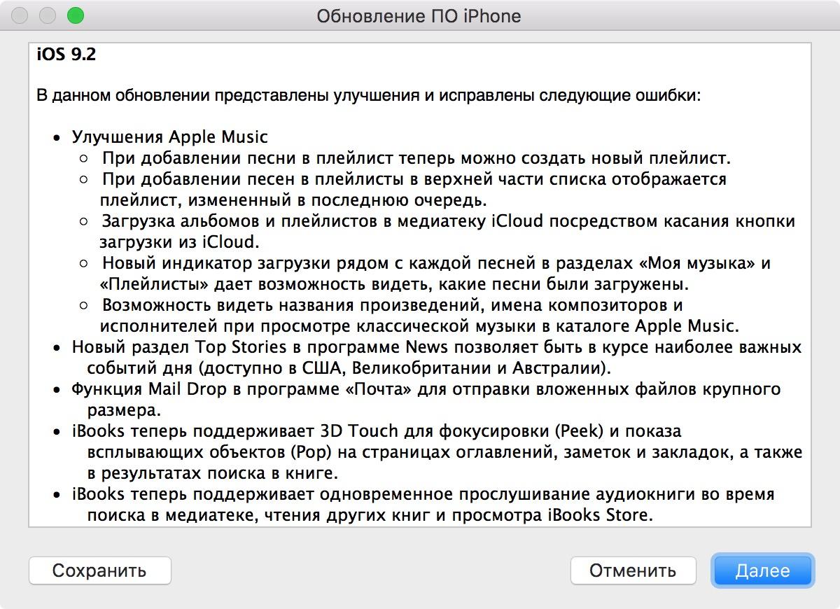 Официальная информация об обновлении iOS 9.2