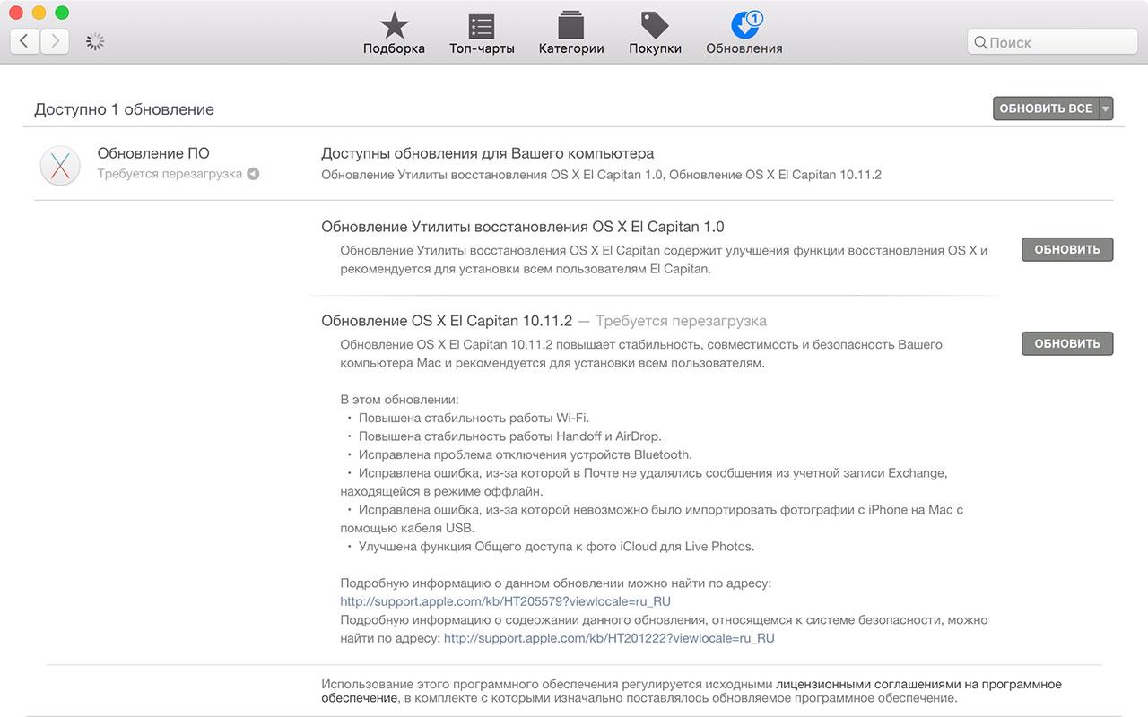 Список изменений в OS X 10.11.2 El Capitan