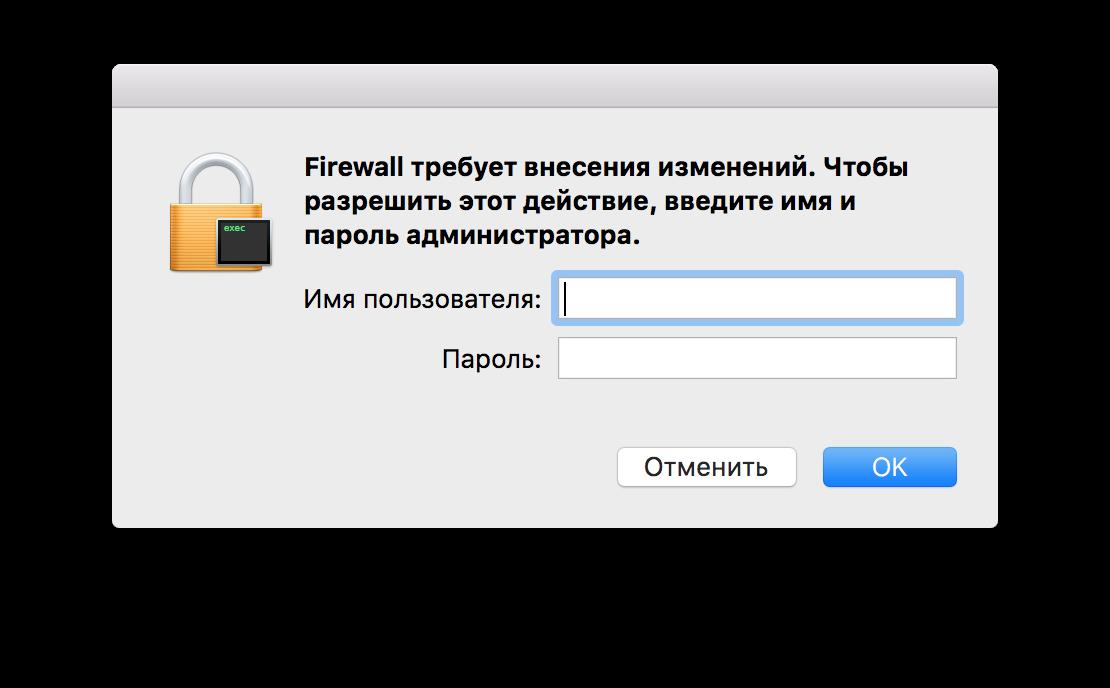 Окно ввода имени и пароля администратора после обновления OS X
