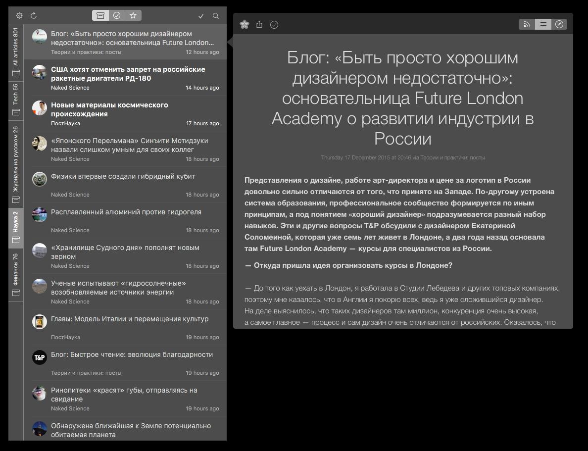 Режим чтения Newsflow