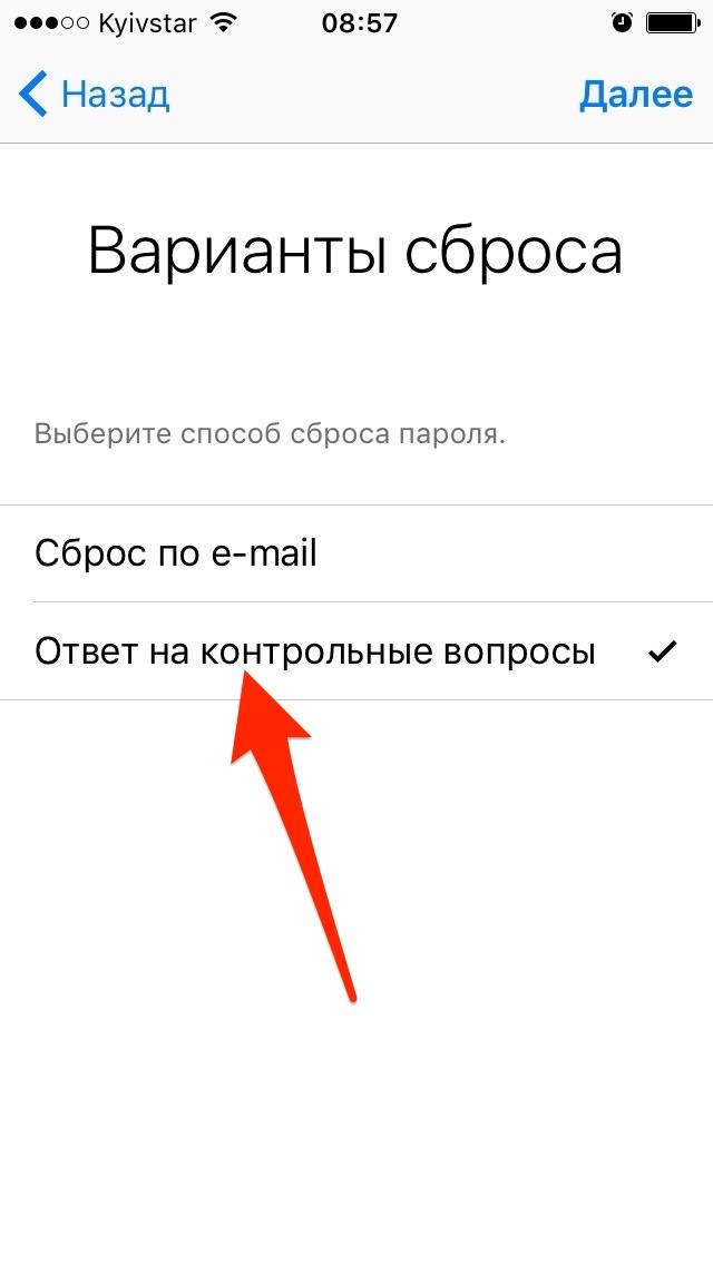 Способ сброса пароля Apple ID - Ответ на контрольные вопросы