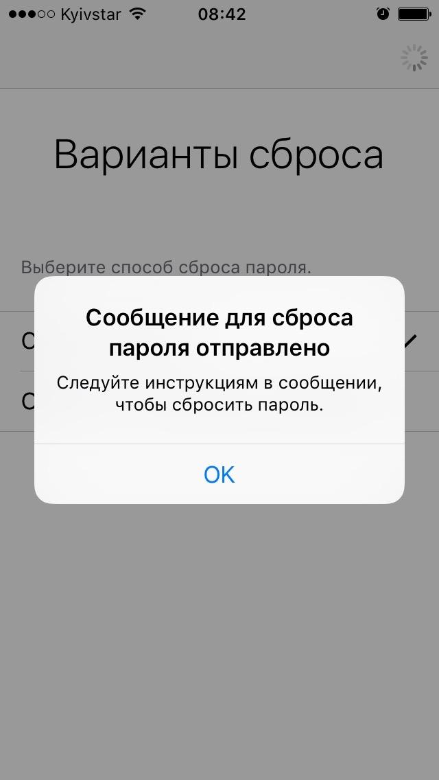 Сообщение Сброс пароля Apple ID отправлено