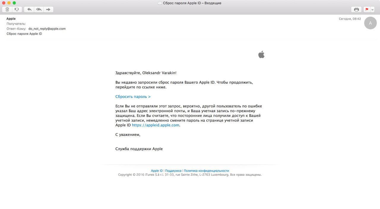 Сообщение Сброс пароля Apple ID получено