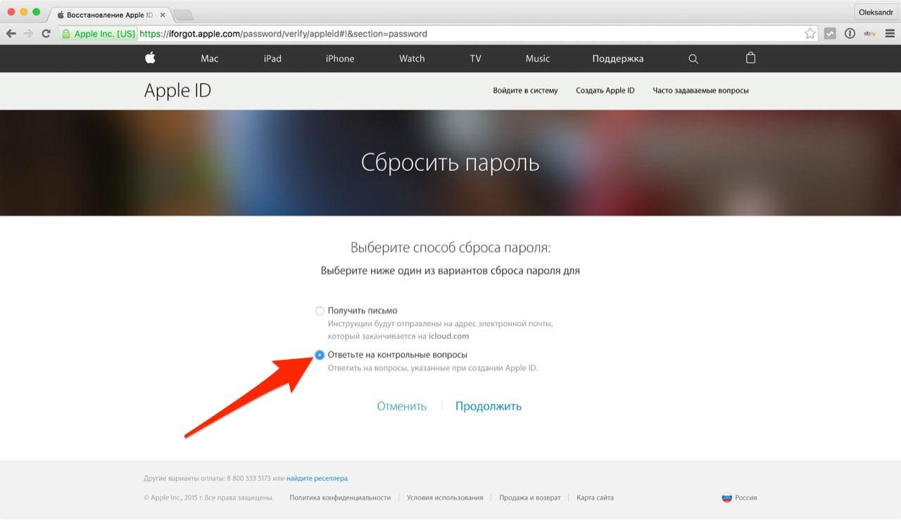 Сброс пароля Apple ID с помощью контрольных вопросов на Mac