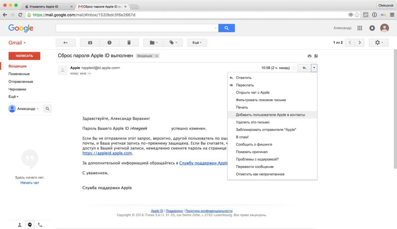 Добавление контакт в почтовой службе Gmail