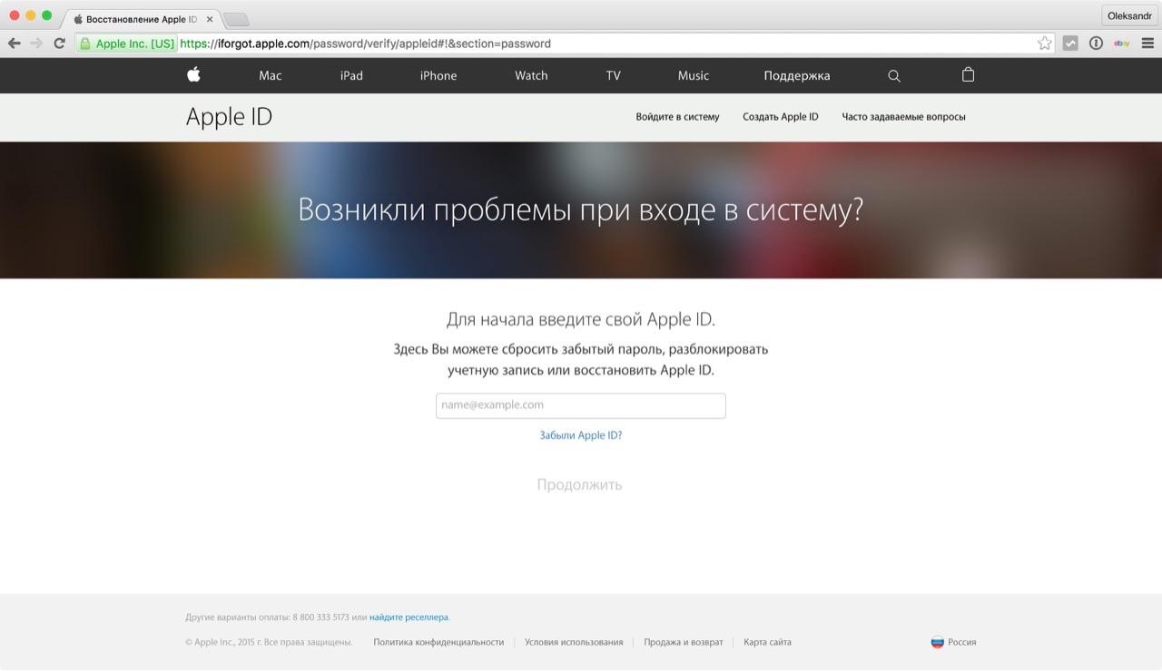 Форма ввода идентификатора Apple ID