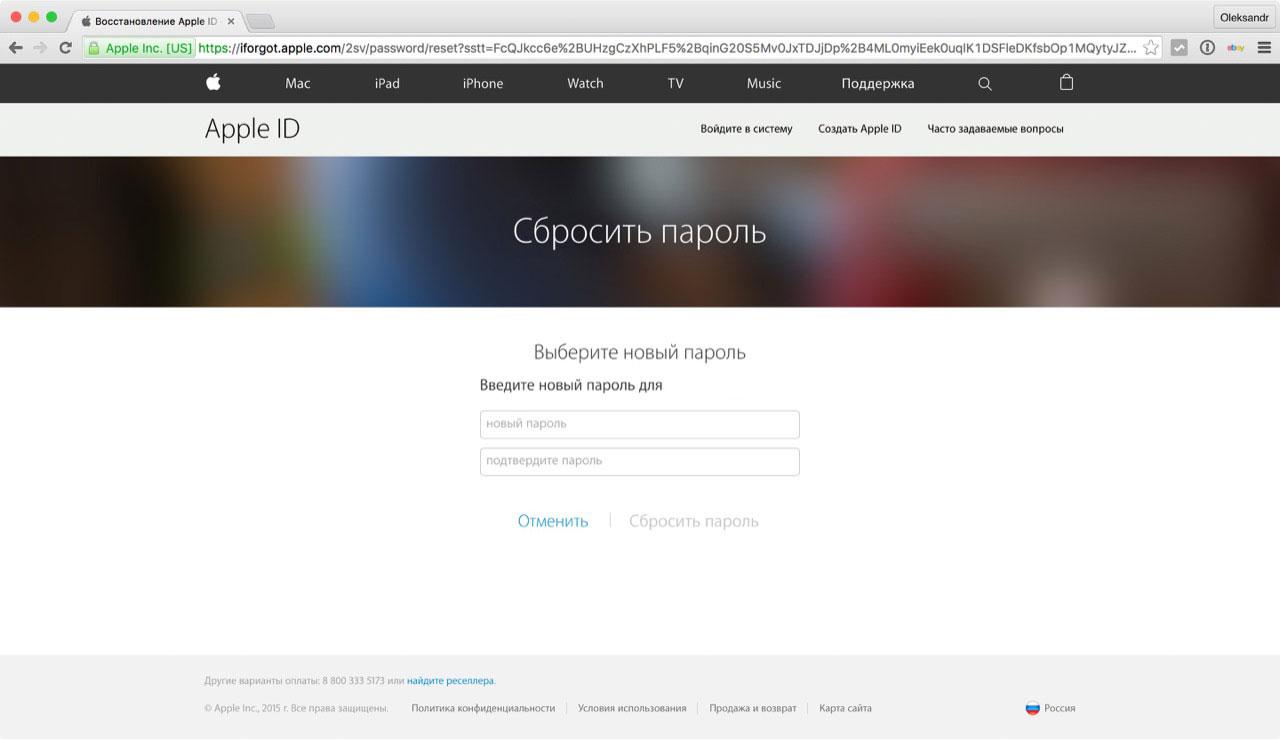 Введите новый пароль Apple ID