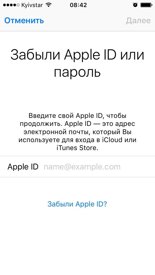 Для сброса пароля введите идентификатор Apple ID