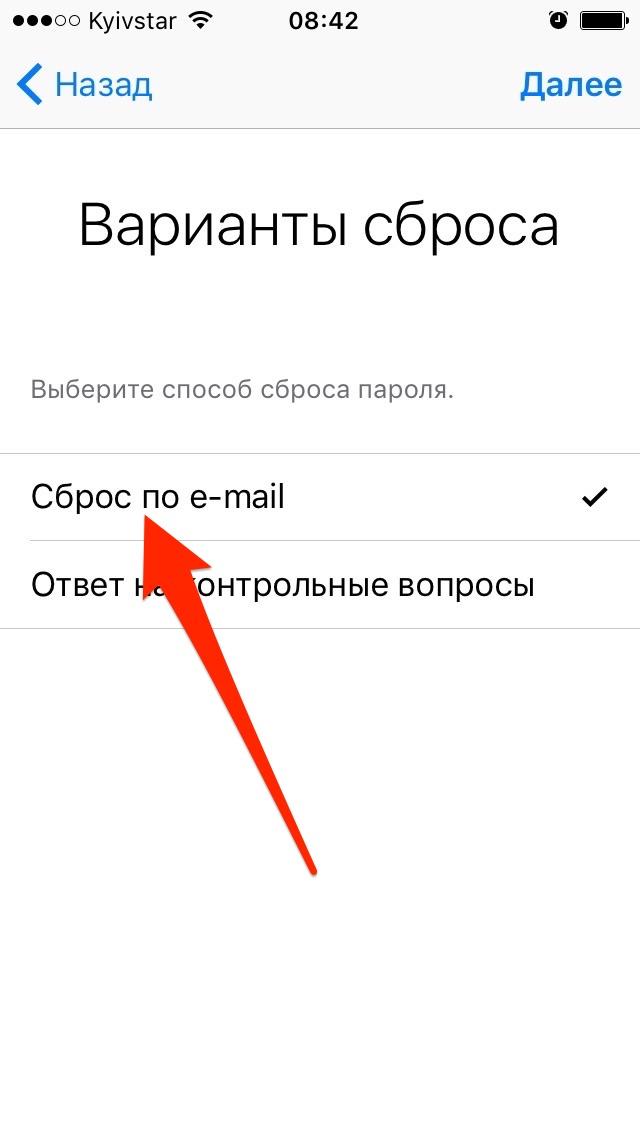 Сброс пароля Apple ID по электронной почте