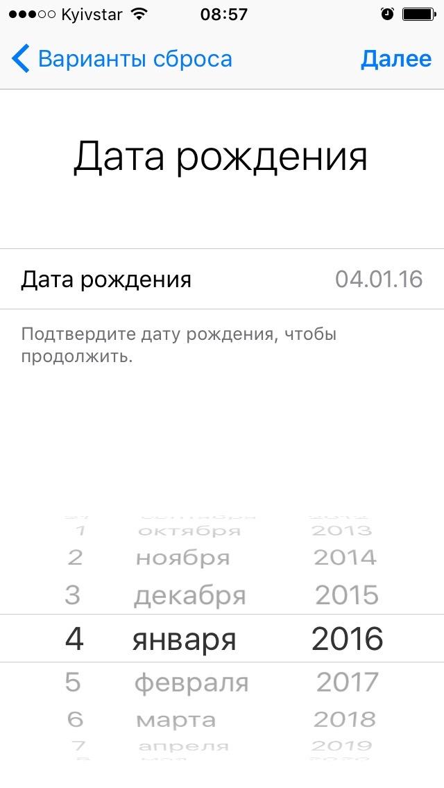 Подтверждение даты рождения