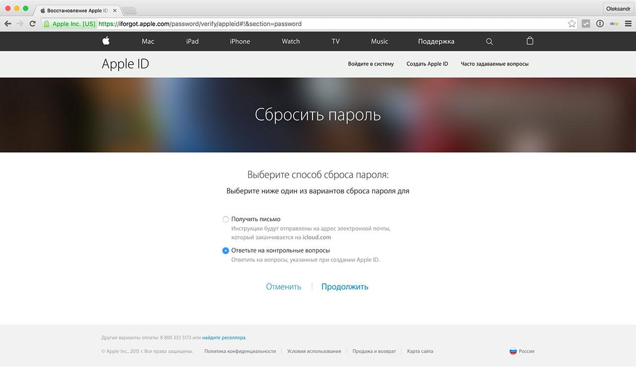 Способы, как сбросить пароль Apple ID