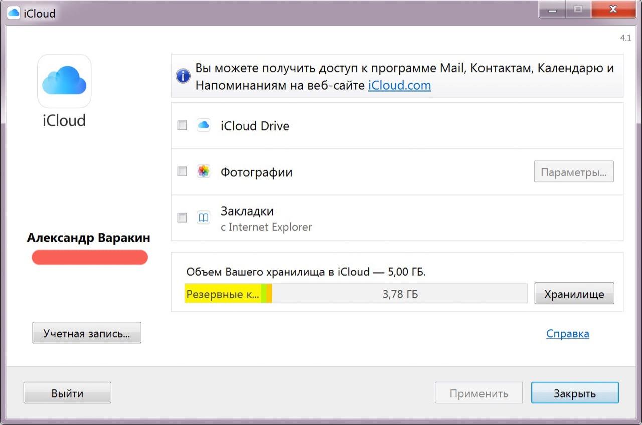 Главное окно iCloud для Windows