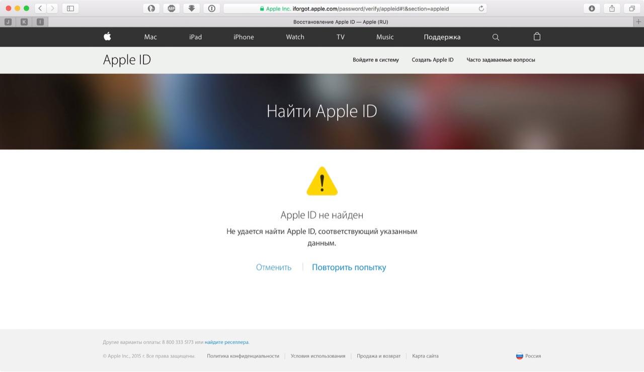 Apple ID не найден