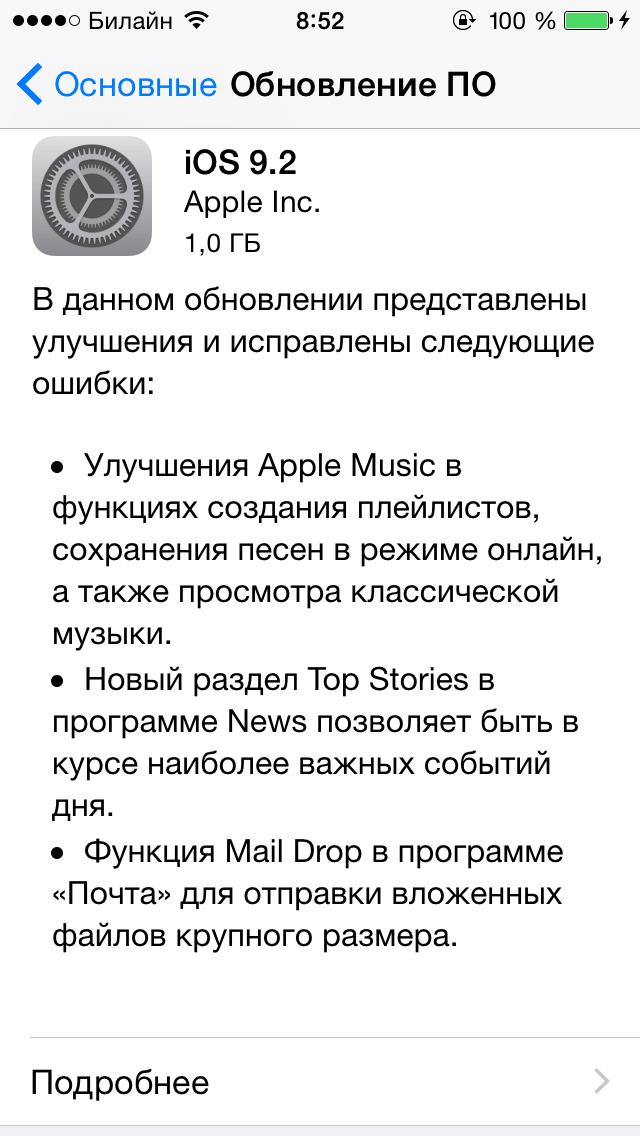 Обновление iOS по Wi-Fi