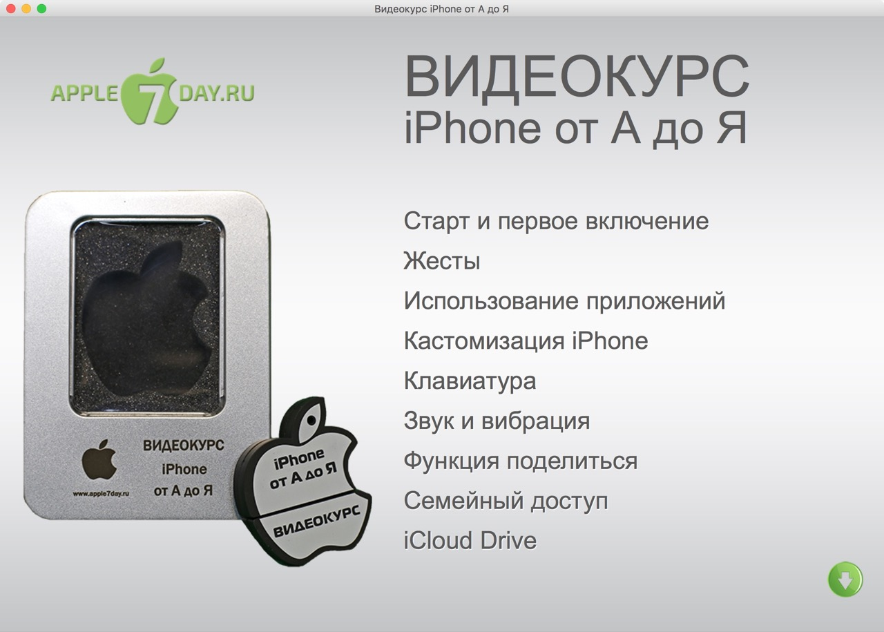 Видеокурс iPhone от А до Я авторан