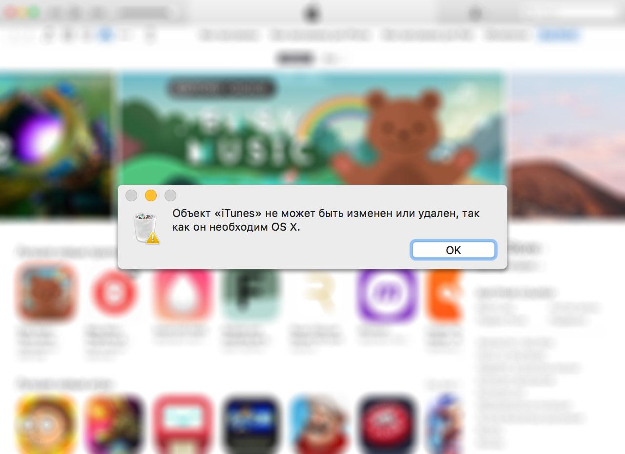 Как удалить iTunes с компьютера Windows и Mac полностью и правильно