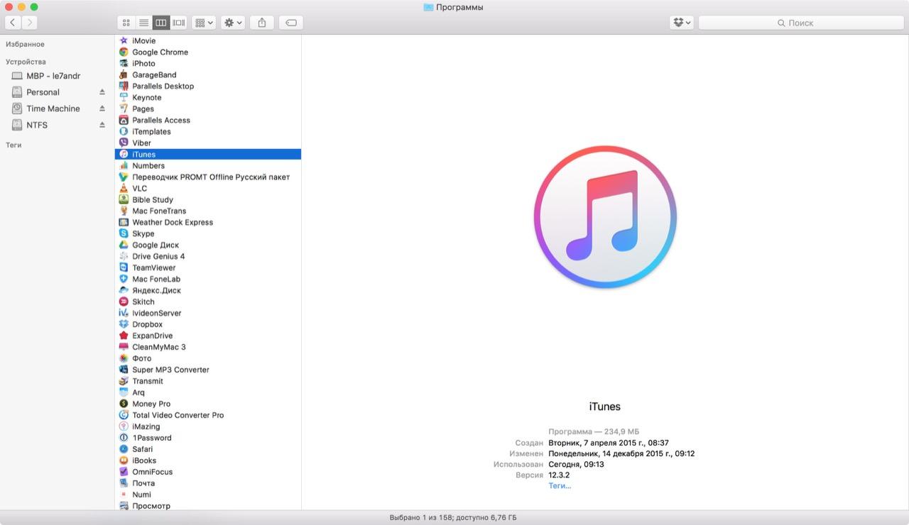 Папка Программы в OS X