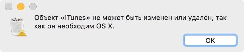Объект «iTunes» не может быть изменен или удален, так как он необходим OS X