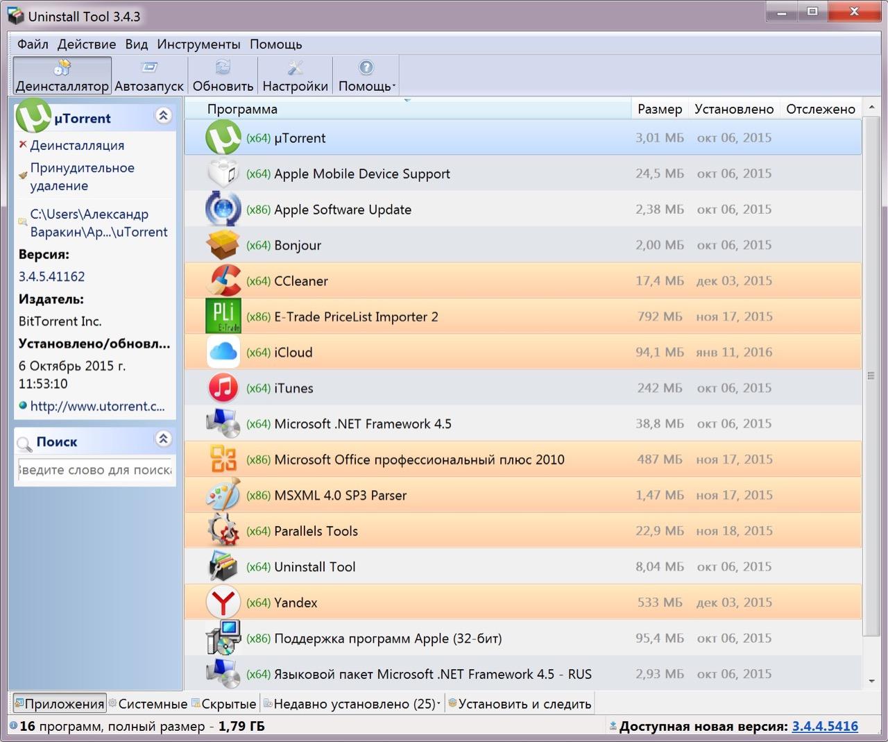 Главное окно Uninstall Tool