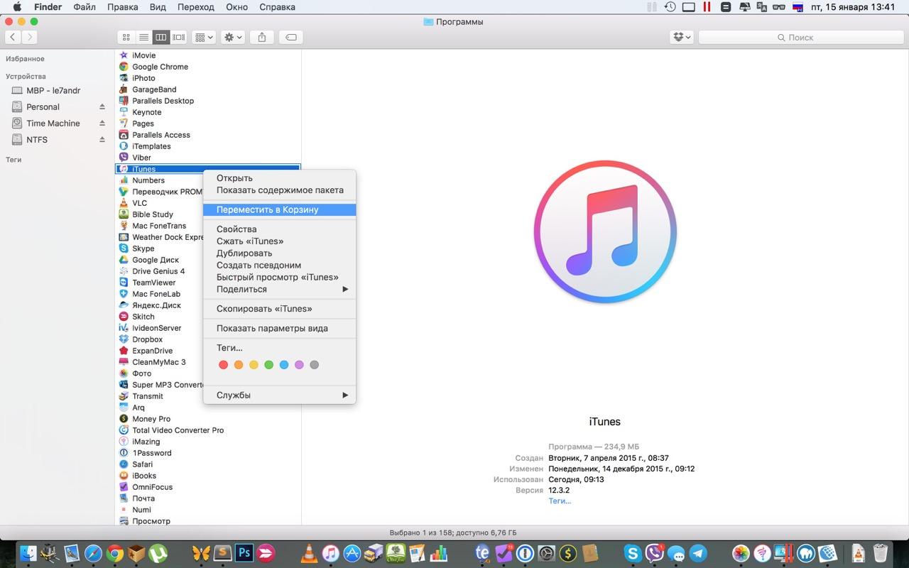 Удаление iTunes в корзину