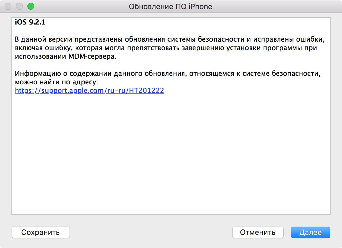 Информация об изменениях в iOS 9.2.1.