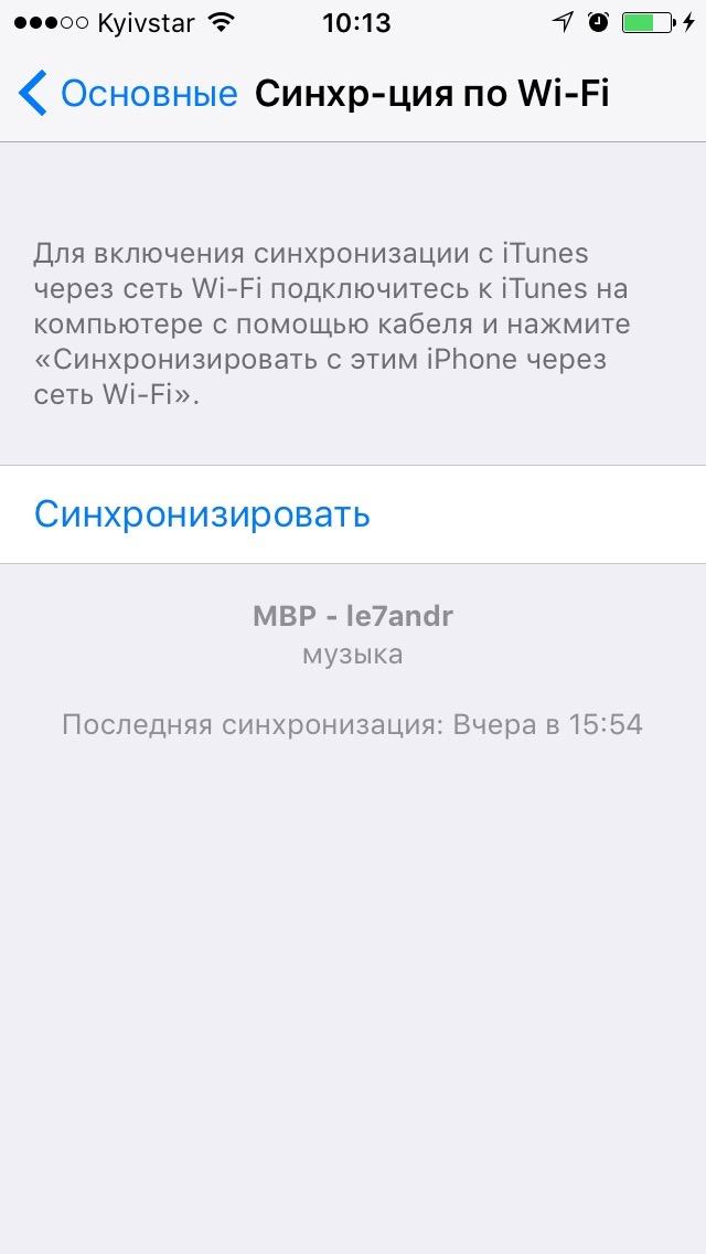 Синхронизация iPhone с iTunes по Wi-Fi