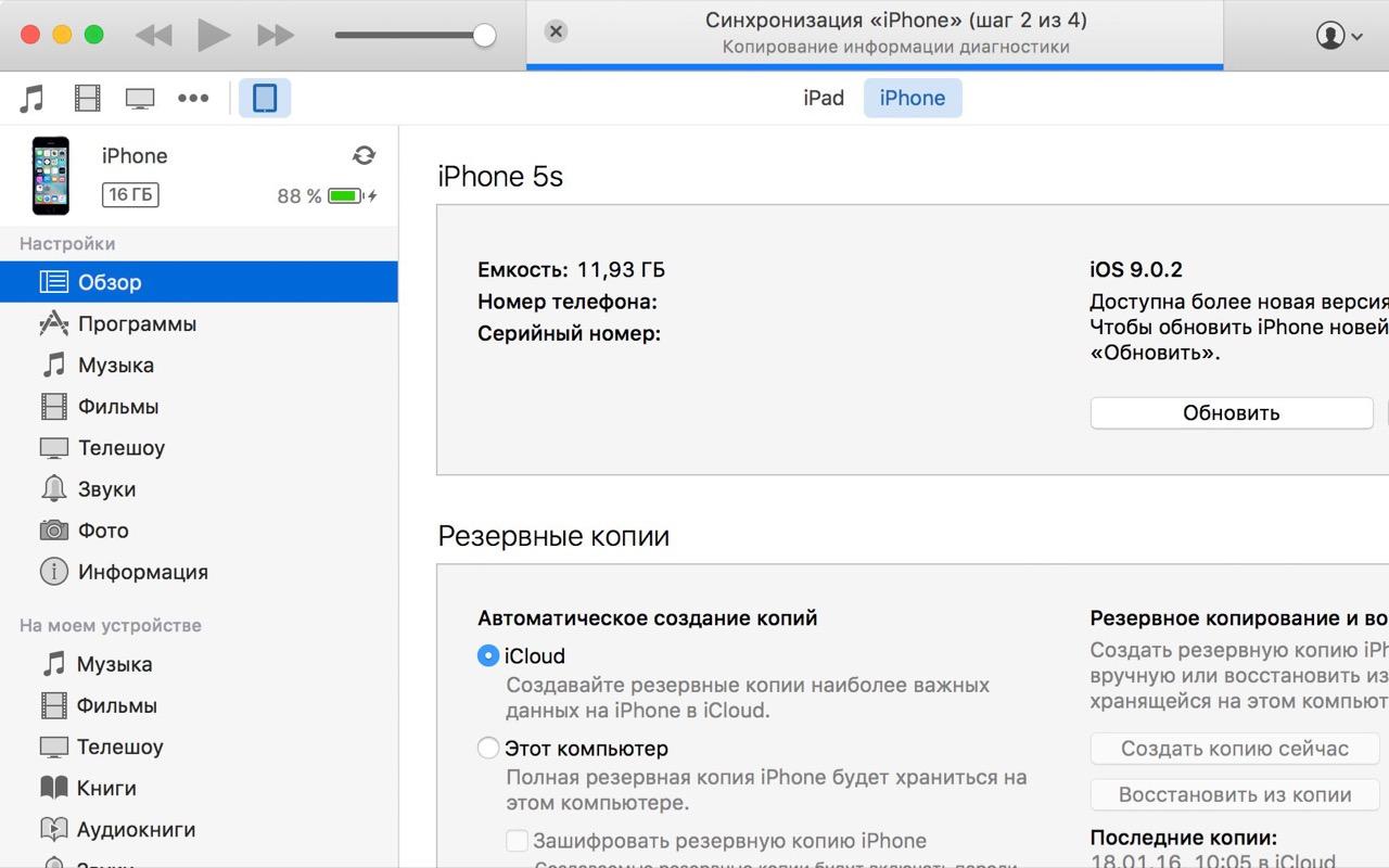 Секреты синхронизации iPhone iPad с iTunes на компьютере