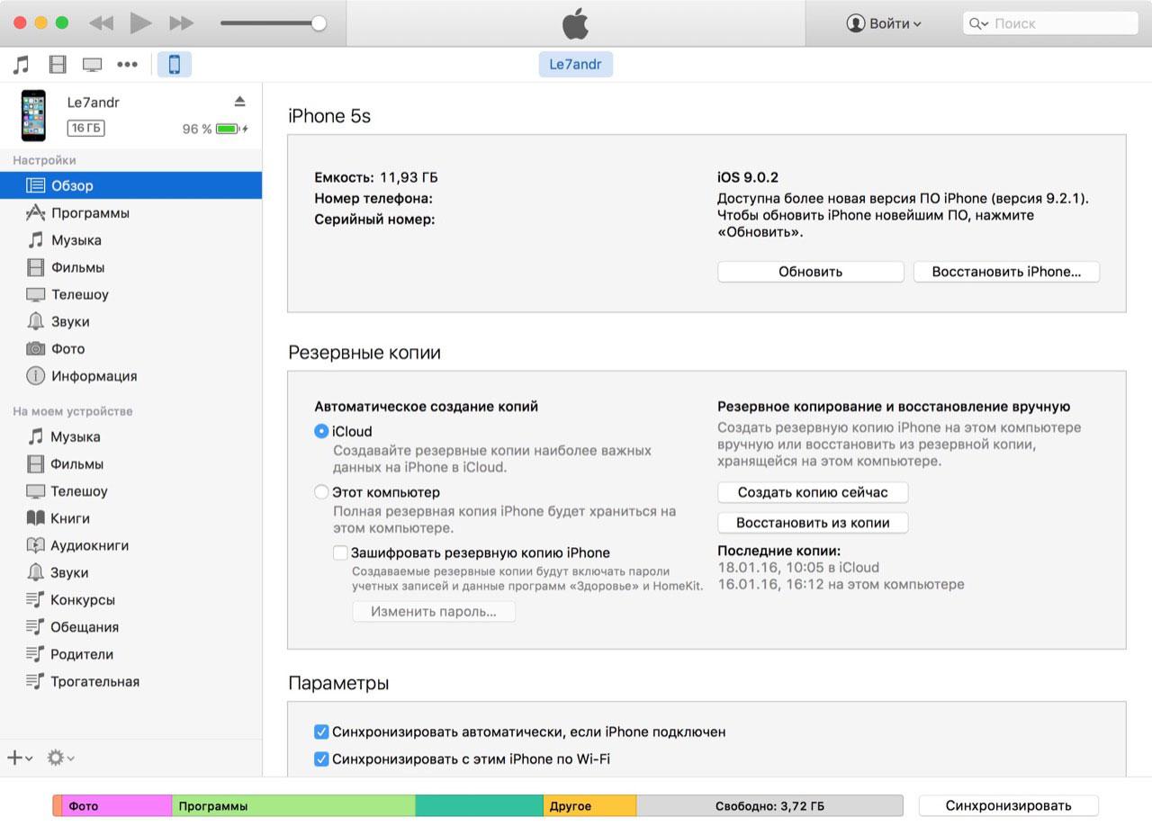 Настройка синхронизации айфона в iTunes