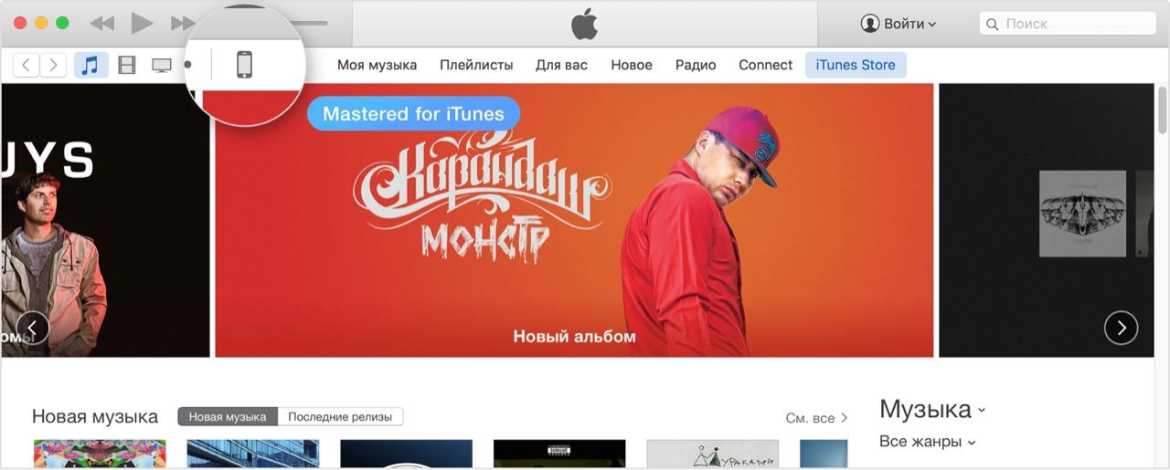 Значок подключенного айфона в iTunes