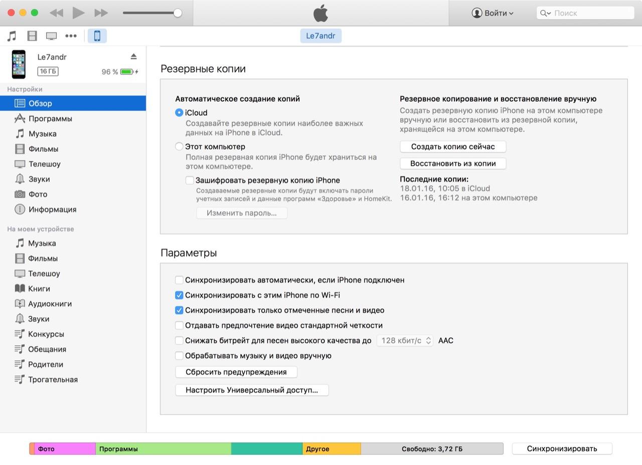 Отключение автоматической синхронизации в iTunes при подключении iPhone