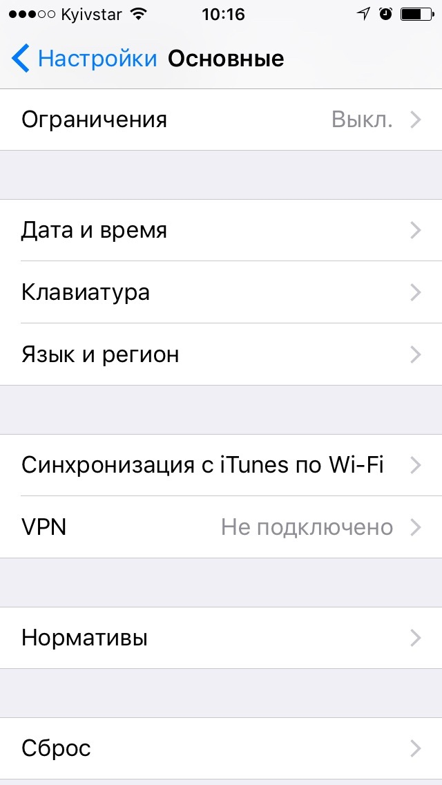 Меню Синхронизация с iTunes по Wi-Fi в настройках iPhone