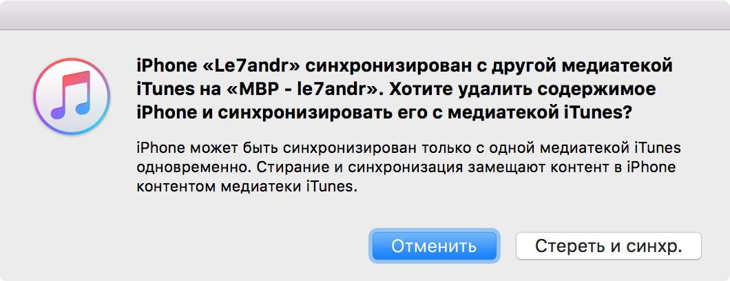 Сообщение iTunes: iPhone синхронизирован с другой медиатекой iTunes. Хотите удалить содержимое iPhone и синхронизировать его с медиатекой iTunes