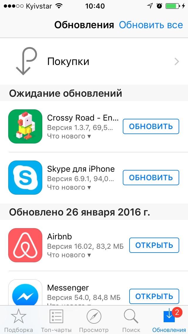 Покупки в App Store на iPhone