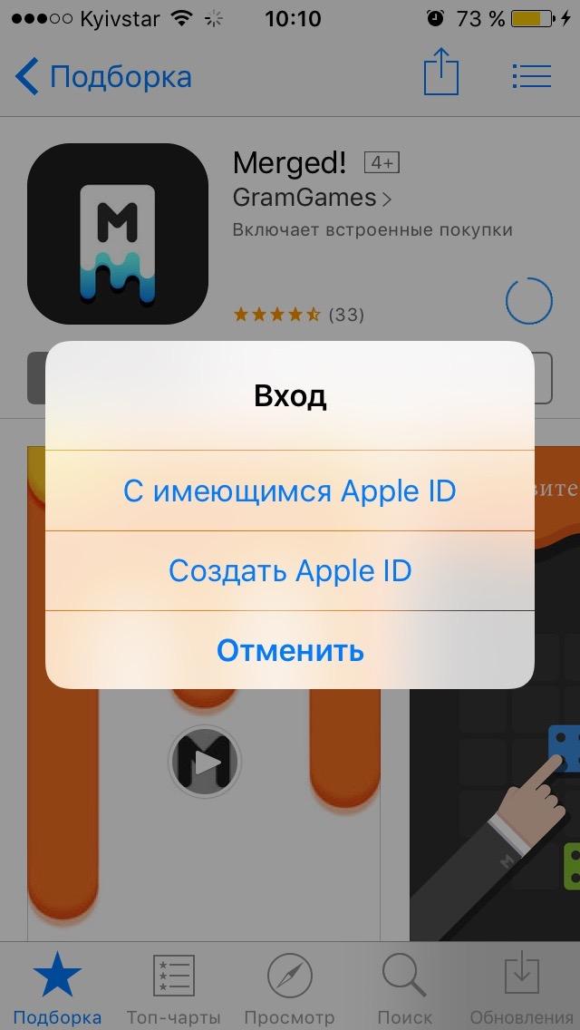 Вход с Apple ID в App Store