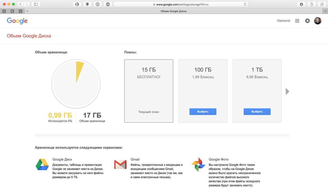 Информация об объеме хранилища Google Drive