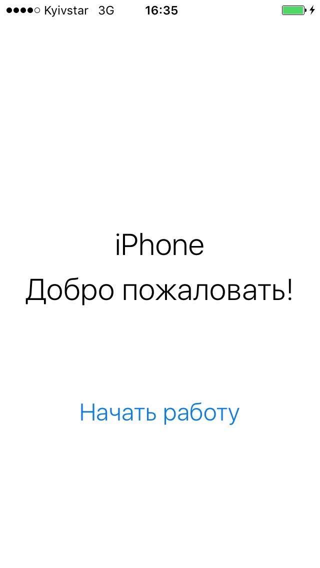Ассистент настройки iPhone завершил работу