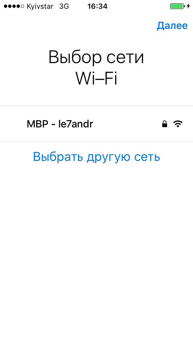 Подключение iPhone к Wi-Fi при активации