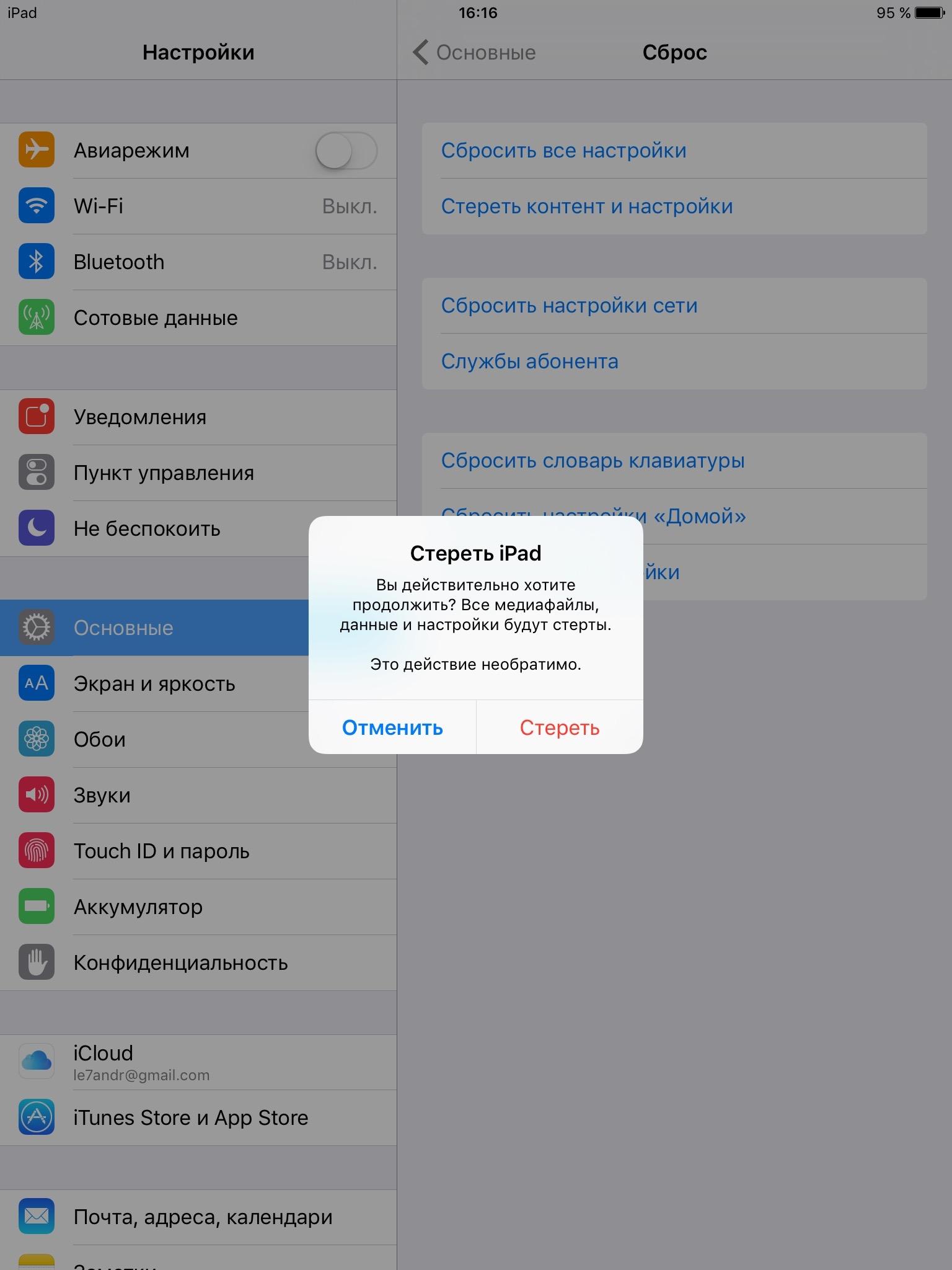 Стирание контента и настроек на iPad