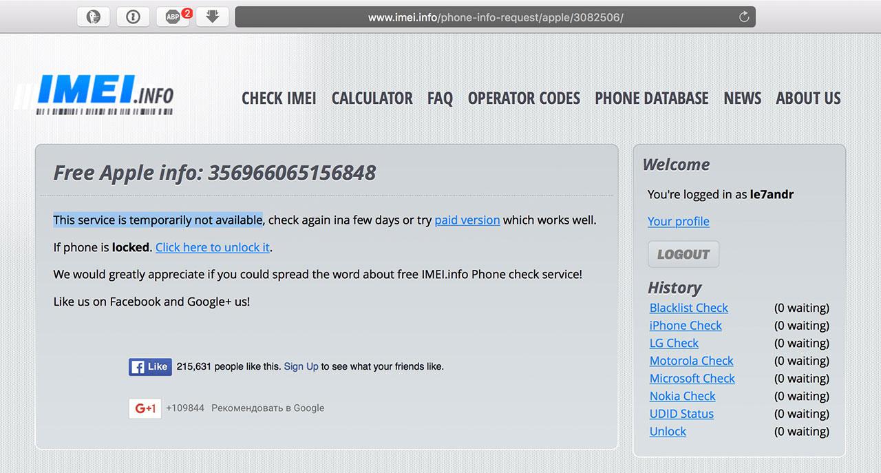 Результат проверки статуса блокировки iPhone бесплатно - неизвестен