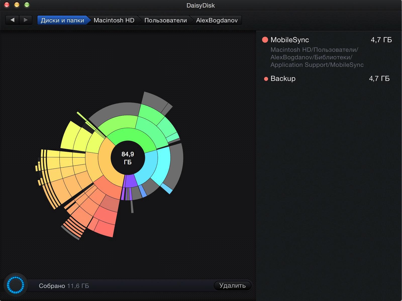 Сканирование компьютера с помощью DaisyDisk