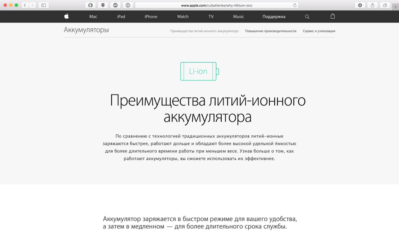 Информация о правильной эксплуатации аккумулятора iPhone и iPad