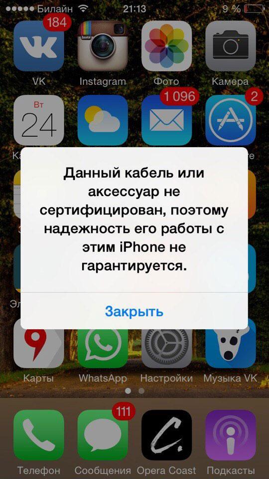 Предупреждение о несертифицированном кабеле на iPhone
