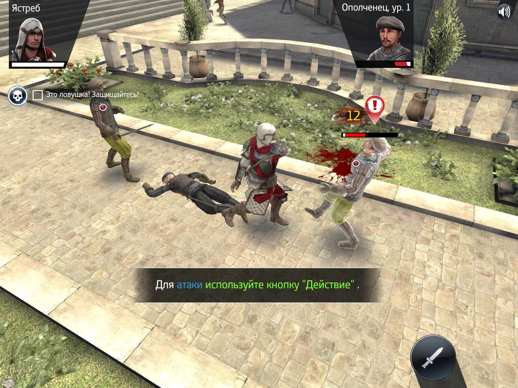 Assassin's Creed: Идентификация — экшн по-взрослому