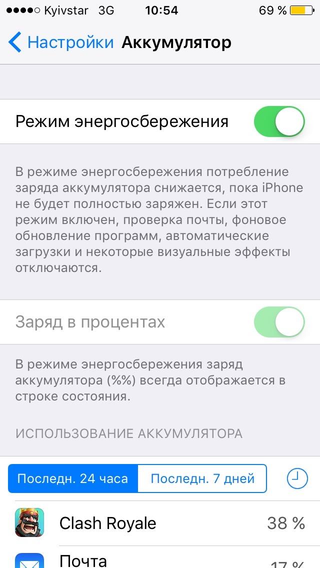 Режим энергосбережения в iOS 9.2.1