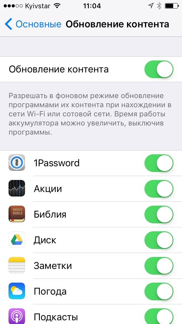 Обновление контента на iPhone в фоновом режиме