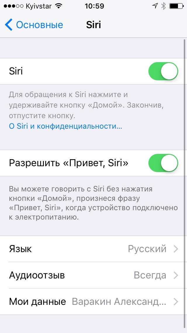 Меню Siri на iPhone