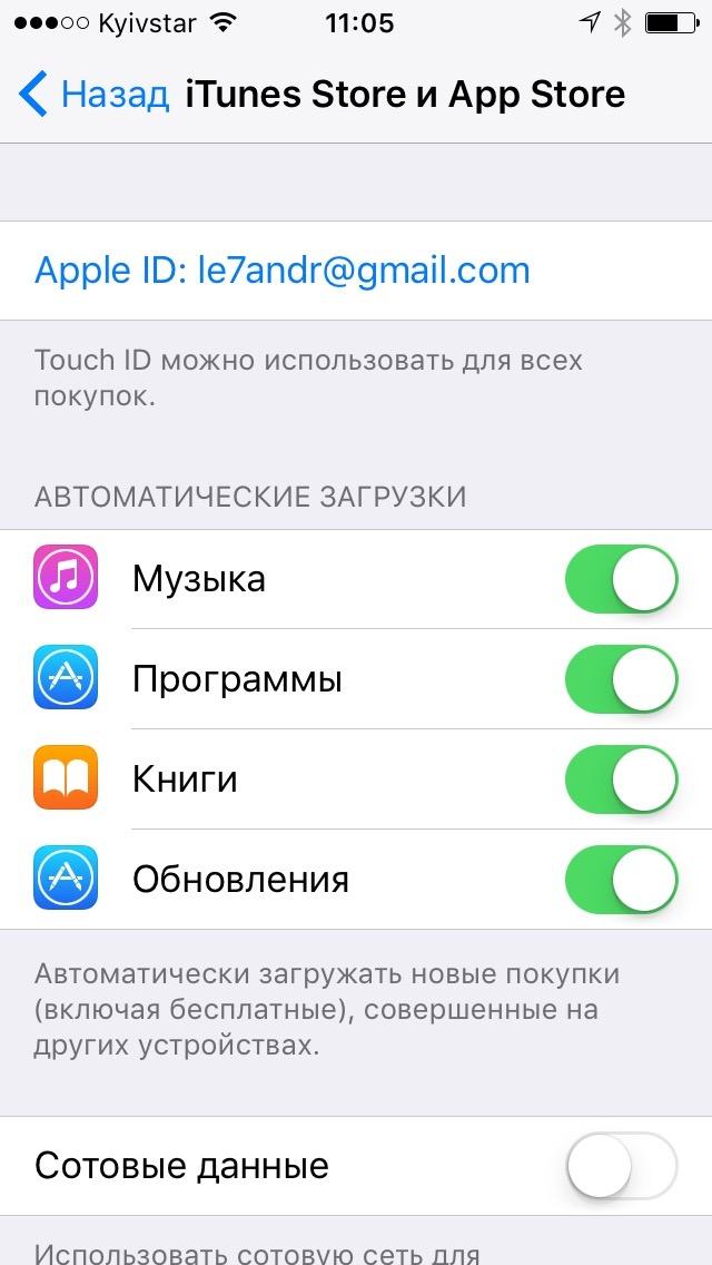 Автоматические загрузки на iPhone